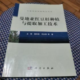中国资源生物研究系列:曼地亚红豆杉种植与提取加工技术