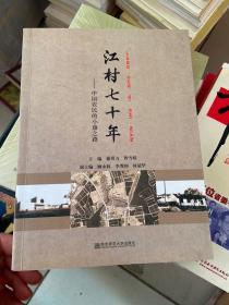 江村七十年:中国农民的小康之路