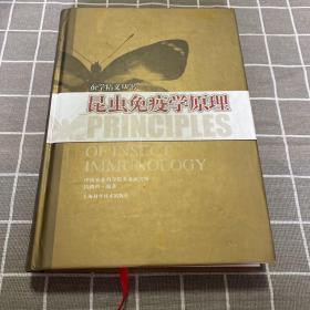 蚕学精义丛书:昆虫免疫学原理【一版一印 仅1000册】