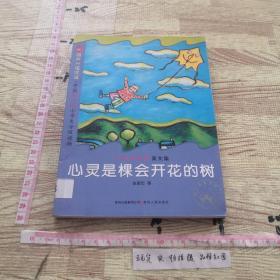 鹂声分级阅读:小学4年级美文集  心灵是棵会开花的树