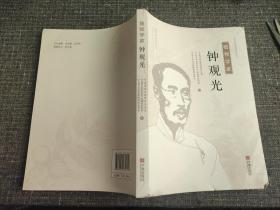 植物学家 钟观光 (北仑历史文化系列丛书)