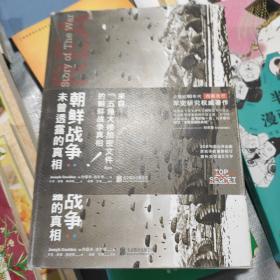 朝鲜战争 : 未曾透露的真相(精装典藏版)(书皮有破损不影响阅读)