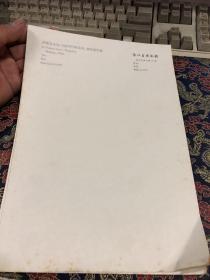 浙江省博物馆 空白信笺95页 有黄斑
