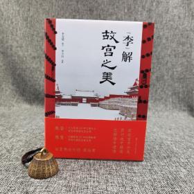 """李文儒、李少白双签名《""""李""""解故宫之美》(精装 一版一印)"""