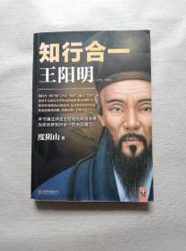 知行合一王阳明(1472——1529)