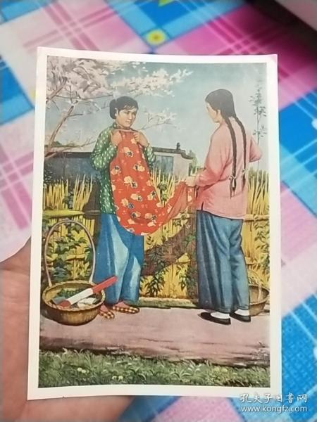 苏联版中国事物明信片《试新衣》