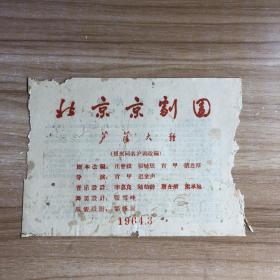 戏单/节目单: 北京京剧团  芦荡火种