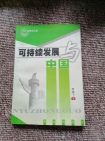 可持续发展与中国