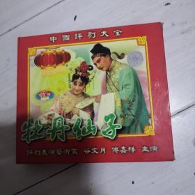 【评剧】中国评剧大全 牡丹仙子 谷文月,傅嘉祥 2VCD