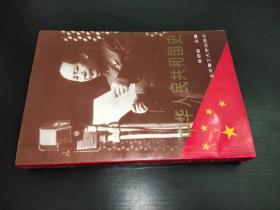 中华人民共和国史