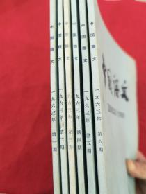 中国语文1963年全年1~6期