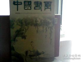 中国书画(2014年7月总第139期)