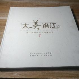 大美洛江洛江区建区15周年纪念