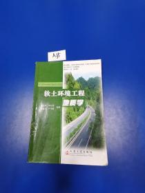 软土环境工程地质学