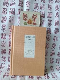【作者签名本】金庸识小录,园田文库