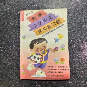 新编小学语文课外练习题.四年级