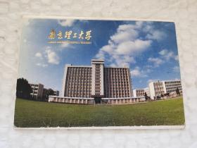 老明信片-----《南京理工大学》!(内有4张)