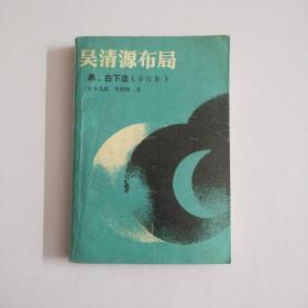吴清源布局  黑、白下法(合订本)