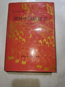 剑桥中国隋唐史(589—906)