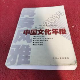 2005中国经济年报
