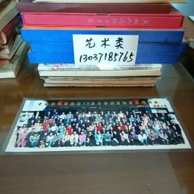 老照片:中国修辞学会第12届年会及国际学术研讨会合影于渤海大学