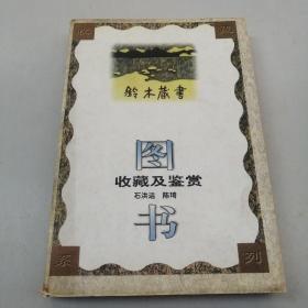 图书收藏及鉴赏