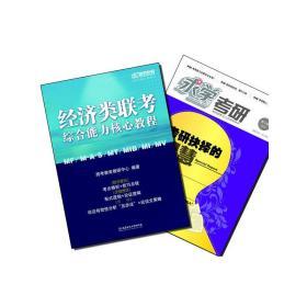 【买书赠求学·考研杂志】经济类联考综合能力核心教程❤ 跨考教育教研中心  著 人民邮电出版社23763881✔正版全新图书籍Book❤