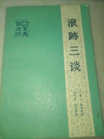 八闽文献:浪迹三谈(谈酒)