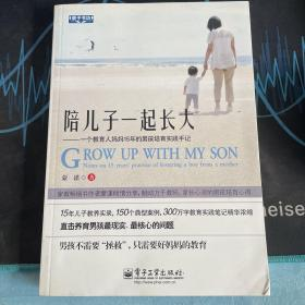 陪儿子一起长大:一个教育人妈妈15年的男孩培育实践手记