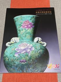 """北京羿趣2021""""重要中国瓷器专场""""四季拍卖会图录"""