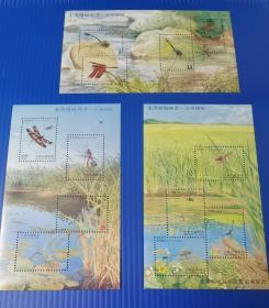 蜻蜓邮票小全张大全套    特416溪流蜻蜓,特451池塘蜻蜓,特491水田蜻蜓邮票小全张  3M全   原胶全品