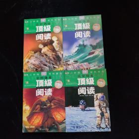 历史揭秘-顶级阅读:科学探索,动物趣闻,历史揭秘,地球传奇   4本合售