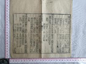 古籍散页《算法全书》18