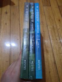 生命进化史1:从起源到登陆 2:从陆地到天空 3:从野性到文明 全三册合售