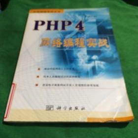 PHP 4网络编程实战