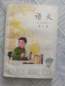 五年制小学语文 第十册 全新未用