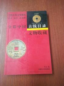 文物收藏:全彩中国古钱目录 上册