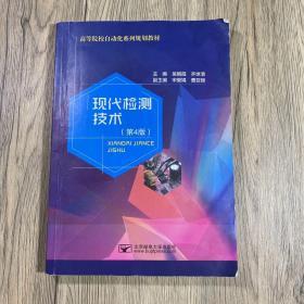 现代检测技术(第4版)/高等院校自动化系列规划教材