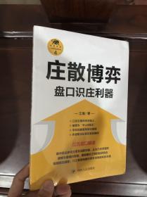 """庄散博弈:盘口识庄利器/""""江氏操盘实战金典""""系列之四"""