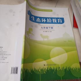 生态环境教育九年级下册