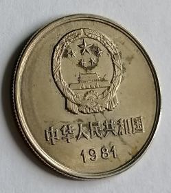 1981年1元