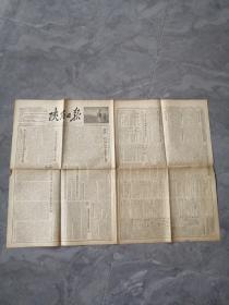 1955年8月20日《陕西日报》报纸