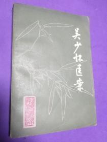 吴少怀医案 【一版一印】(有少量书写 请见上图 不缺页)