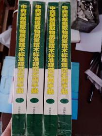 中药天然提取物质量技术标准规范实用手册(全四卷无光盘)