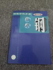 钢铁材料手册.第9卷.轴承钢