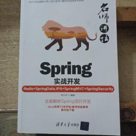 名师讲坛:Spring实战开发(Redis+SpringDataJPA+SpringMVC+SpringSecurity