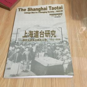 上海道台研究:转变中之联系人物,1843-1890 正版 无笔迹