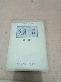 高级中学适用临时课本高中国文 (第一册)
