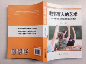 教书育人的艺术 : 教育社会心理学案例&方法解析