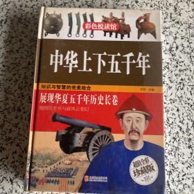 (精装)彩色阅读馆:中华上下五千年